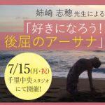 7月15日(月・祝)姉崎志穂先生によるワークショップ「好きになろう!後屈のアーサナ」開催します![大阪・千里中央]