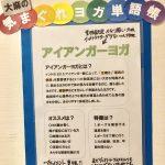 4/24 スタジオ便り〔三宮スタジオ〕