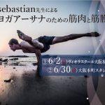 ①6月2日(日)・②6月30日(日)sebastian先生によるワークショップ「ヨガアーサナのための筋肉と筋膜」開催します![大阪・本町]