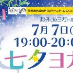 2019年7月 7日(日)お外でヨガ「ロハスヨガ 〜七夕ヨガ〜」泉ヶ丘広場で開催します♪