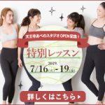 7月16日(火)~19日(金)開催!天王寺あべのスタジオオープン記念 特別レッスン!