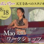 【NEW OPEN! 大阪・天王寺】2019年8月18日(日)Mao先生によるワークショップ開催します!