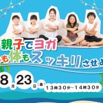【NEW OPEN! 大阪・天王寺】2019年8月23日(金)親子でヨガ!心も体もスッキリさせよう!を開催します