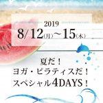 8月12日(月)〜15日(木)開催! 夏だ!ヨガ・ピラティスだ!スペシャル4DAYS!