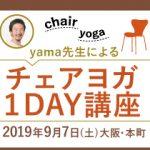 9月7日(土)yama先生によるワークショップ「チェアヨガ1DAY講座」開催します![大阪・本町]
