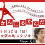9/22(日)Gingerと学ぶAyurveda「かんじるからだ」ワークショップ開催![大阪・本町]