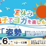 【NEW OPEN! 大阪・天王寺】2019年8月6日(火)夏休み!親子でヨガを楽しもう!を開催します