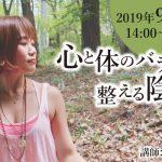 9月2日(月) natsumi先生による「心と体のバランスを整える陰ヨガ」開催決定‼[大阪・本町]