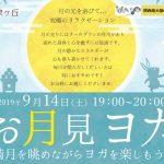 2019年9月14日(土)お外でヨガ「ロハスヨガ 〜お月見ヨガ〜」いずみがおか広場で開催します♪