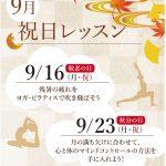 9月16日(月)・23日(月)開催!祝日レッスン!!
