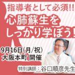 9月16日(月/祝)「指導者として必須!心肺蘇生をしっかり学ぼう!」開催します [大阪・本町]