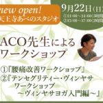 【NEW OPEN! 大阪・天王寺】2019年9月22日(日)ACO先生によるワークショップ開催します!