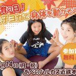 2019年10月14日(月/祝)あべのハルカス近鉄本店にて『体育の日!親子ヨガで身体を動かそう!』開催します!