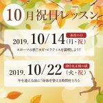 10月14日(月・祝)・22日(火・祝)開催!祝日レッスン!