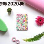 ヨガ手帳2020年