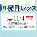 11月4日(月・祝)開催!祝日レッスン!
