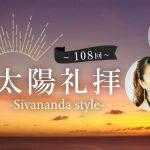 【キャンセル待ち】武井 典子先生による「太陽礼拝108回 Sivananda style」開催します![大阪・本町]