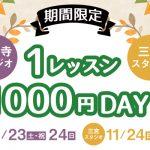 天王寺スタジオ・三宮スタジオにて期間限定!!1レッスン1000円DAYイベント開催します!