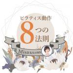 2020年1月13日(月・祝)Misa先生による「ピラティス動作の8 つの法則」開催します![大阪・千里中央]