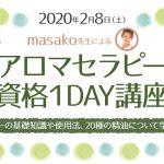 masako先生によるワークショップ「アロマセラピー資格1DAY講座」開催します![大阪・本町]