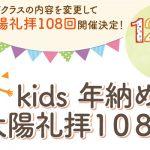2019年12月27日(金)キッズクラス年納め〜太陽礼拝108回〜【大阪・本町】