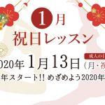 2020年1月13日(月・祝)開催!祝日レッスン!