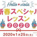 2020年1月25日(土)『Hello viola 新春スペシャルレッスン 2020!』開催決定‼