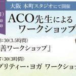 2020年2月9日(日)ACO先生によるワークショップ開催します![大阪・本町]