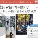 2020年3月12日(木)・14日(土)クリス・スー先生による女性の為の陰ヨガ/年齢に合わせた陰ヨガの特別ワークショップを開催します![大阪・本町]