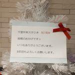 12/11 スタジオ便り〔千里中央スタジオ〕