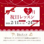2月11日(火・祝)・24日(月・祝)開催!祝日レッスン!