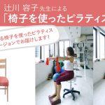 2020年3月1日(日)辻川容子先生によるワークショップ「椅子を使ったピラティス」開催します![大阪・本町]