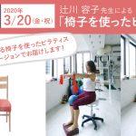 【ご好評につき追加開催決定】2020年3月20日(金・祝)辻川容子先生によるワークショップ「椅子を使ったピラティス」開催します![大阪・本町]