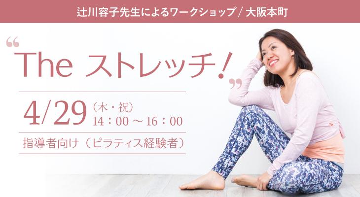 2021年4月29日(木・祝) 辻川容子先生によるワークショップ「The ストレッチ!」開催/大阪・本町